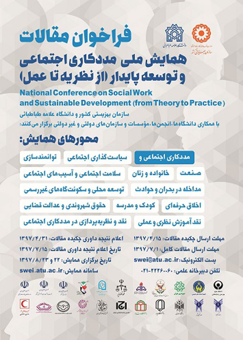 Conference on Social Work Education